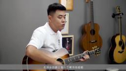 《故乡》吉他弹唱教学——小磊吉他教室出品