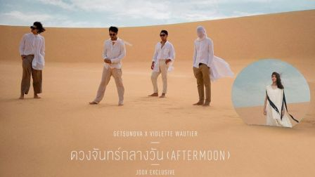 【泰正点】泰国乐团Getsunova Ft. Vee《白天的月亮》中字MV