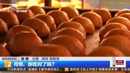 一个200克的蛋黄莲蓉月饼所含热量相当于两三碗米饭, 虽好吃但不能多吃