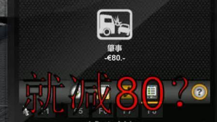 【纯粹小威】欧洲卡车模拟2撞警车只扣80元?