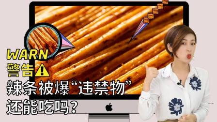 """辣条被爆有""""违禁物"""", 还能吃吗?"""