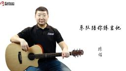 爱德文吉他教室零基础教学—乐队陪你练吉他33
