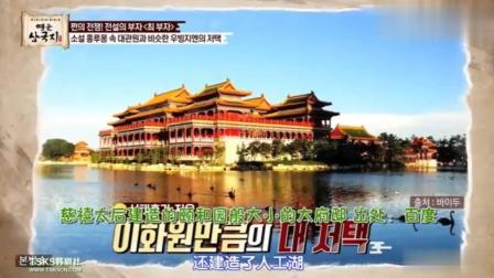 中日韩比拼历史上最富有的人, 中国一出, 日韩就
