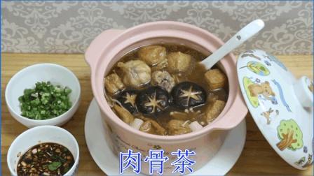 五星酒店厨师, 教你做正宗肉骨茶, 马来西亚人每天都吃的美食