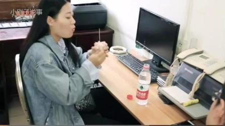 恶搞女同事喝水, 结果你绝对意想不到