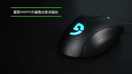 狂飙性能 富勒G90EVO光磁微动游戏鼠标上手