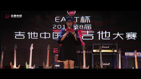 2018第8届雅特杯吉他中国电吉他大赛 现场回顾