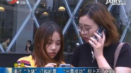 """南昌: 通过""""飞猪""""订购机票 """"出票成功""""却上不了飞机?"""