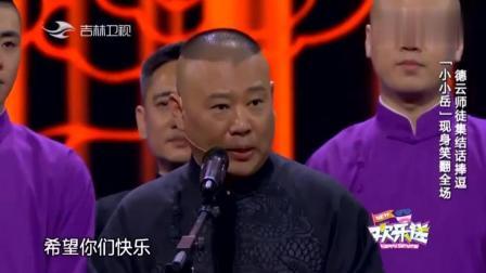 """岳云鹏一句""""捧哏的不行""""引发德云社捧逗之争"""