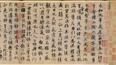 杜中信书法讲堂(十七)临习兰亭序4
