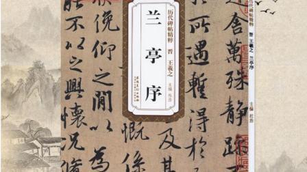 杜中信书法讲堂(十八)临习兰亭序5