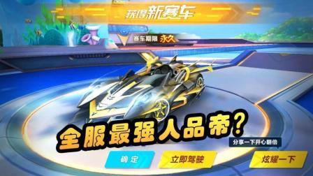 QQ飞车手游: 全服最强人品帝, 连抽A车, 却被天美吓得睡不着