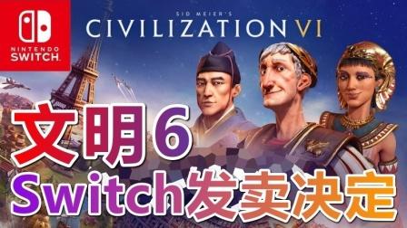 ★文明6★Switch版发卖决定