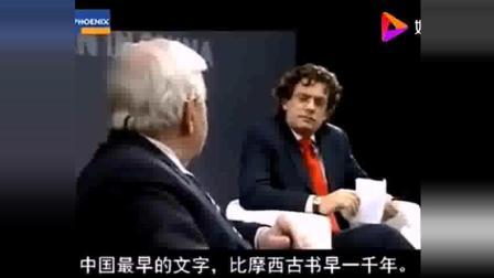 外国教授认为中国强大的原因: 中国人有古老的历史和文化