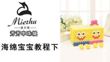 芳芳串珠城海绵宝宝纸巾盒串珠diy第二部视频教学