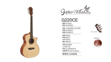 歌斐木G220CE面单电箱吉他评测视听