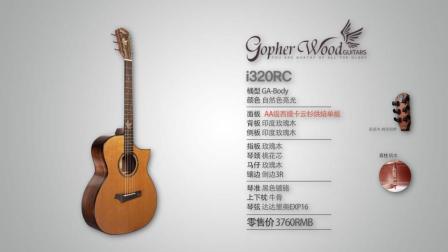 歌斐木I320RC面单原声吉他评测视听