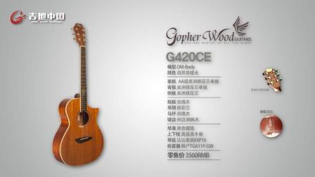 歌斐木G420CE面背单电箱吉他评测视听