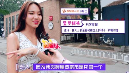 北京街头汉字大调查路人纷纷被考倒, 都是手机惹的祸?