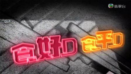 食好D食平D 第30集