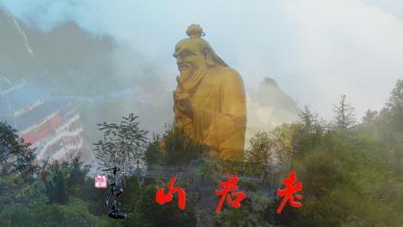 雨雾中游览洛阳老君山