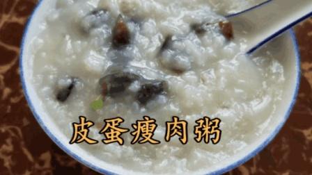 """大厨教你""""皮蛋瘦肉粥""""家常做法, 广式煲粥, 做法简单又营养"""