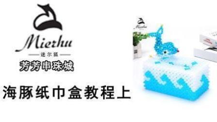 芳芳串珠城海浪纸巾盒一串珠diy海豚纸巾盒教学视频