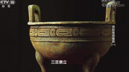 考古队员意外发现三足鼎立确定最具典型意义的