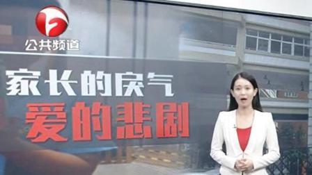 今日头条:浙江一男子持刀捅女儿同学,刀刀致命!