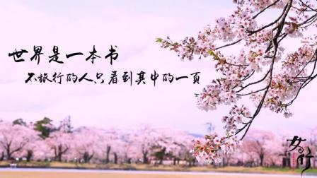 《女行》花絮之假如一生只去一次日本, 你是看樱花还是红叶?