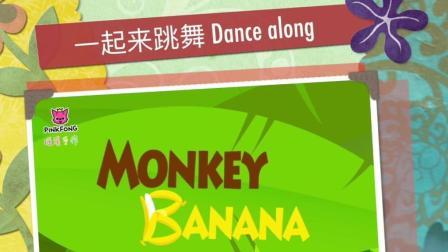 中英翻译-Monkey banana猴子吃香蕉