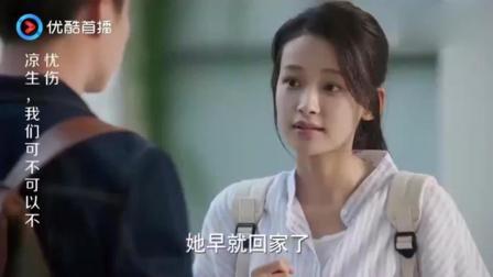 凉生: 孙怡调侃马天宇, 回家前多陪陪女朋友