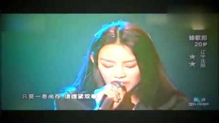 中国好声音 徐歌阳豪迈演唱《追梦赤子心》, 汪