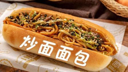 菜菜美食日记 第一季 简单美味的中式炒面,夹着咸口面包一起吃,味道出奇的好!