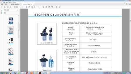 液压缓冲器与阻挡气缸的选型思路(大山院长实例讲解)