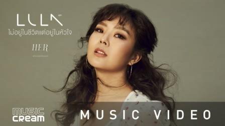 【泰正点】泰国清新系歌手Lula《不在身边但在心里》中字MV