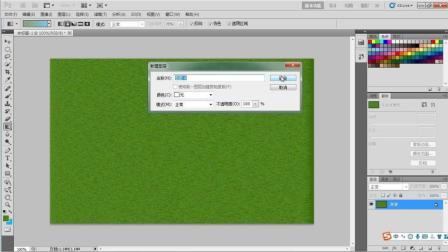 Photoshop, PS教程教学, 绘制草坪球场