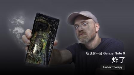 听说有一台 Galaxy Note 9 炸了