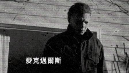 【猴姆独家】《月光光心慌慌11:万圣节归来》曝光全新官方【中字】预告片!