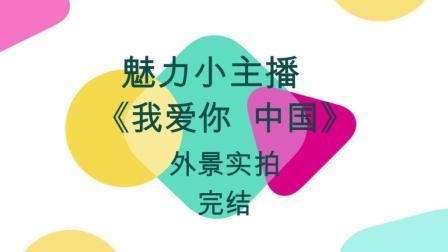 《我爱你 中国》魅力小主播活动完结篇
