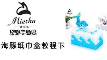 芳芳串珠城海豚纸巾盒二串珠diy视频教学