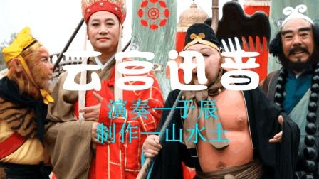 于辰电子琴演奏 电视剧《西游记 》片头曲 云宫迅音(18092601)