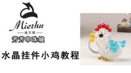 芳芳串珠城水晶小鸡挂件串珠diy视频教学