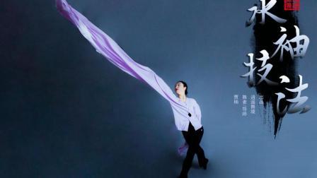【逍遥舞境】最新水袖袖技展示《弧线扬袖》