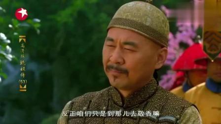 《甄嬛传》苏培盛放大招, 诱惑皇上进甘露寺!