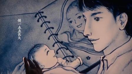 沙画MV陪你长大 为人父母看这个视频落泪了
