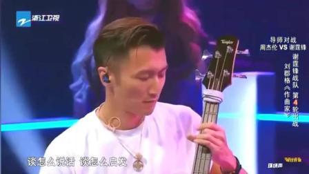 中国好声音: 目前为止最好听的一首歌, 谢霆锋刘郡格合作作曲家