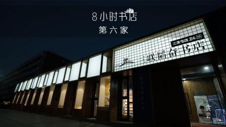 一家店的出现 中和了北京三里屯最躁的夜