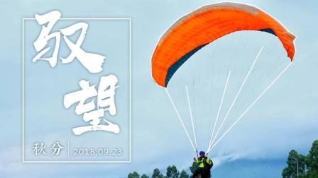 多少人都想像鸟一样飞翔, 他也许是中国第一个真正实现的人