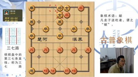中国象棋实战: 双滑车, 车炮大战长坂坡, 将帅微微笑